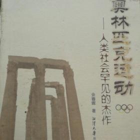 奥林匹克运动:人类社会罕见的杰作