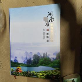 湖南省地理国情普查地图集