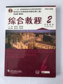 新世纪大学英语综合教程第二版