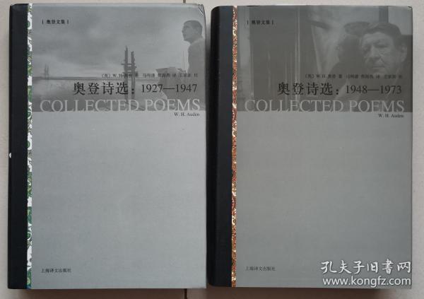 奥登诗选:1927-1947