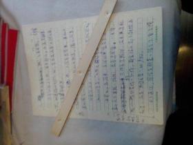 解放日报著名记者许寅旧藏    19**年手稿  热,不要发昏  多修改