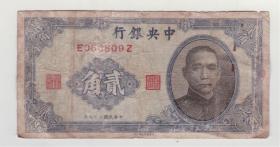 中央银行贰角.