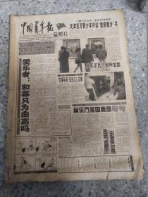 中国青年报 1997年2月   原版报 合订