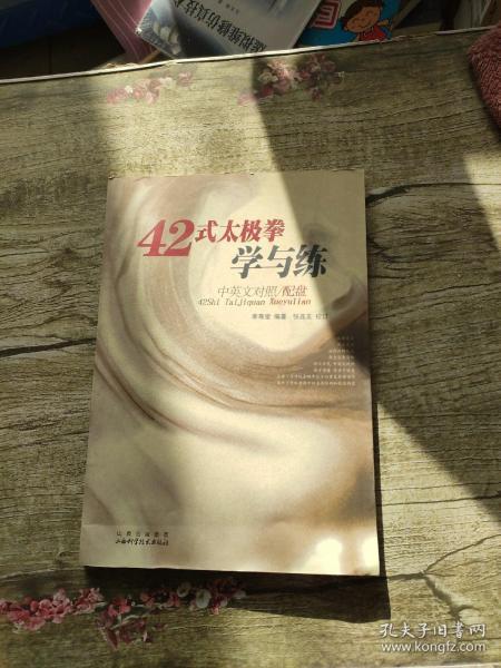 42式太极拳学与练(中英文对照)