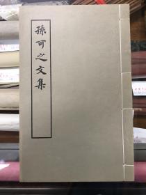 孙可之文集 全一册 上海古籍出版社