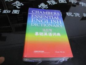 钱伯斯基础英语词典   精装厚册  全新未阅  正版现货   33-5号柜