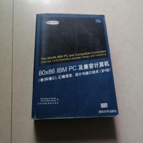 80x86 IBM PC及兼容计算机(卷Ⅰ和卷Ⅱ):汇编语言设计与接口技术(第4版)