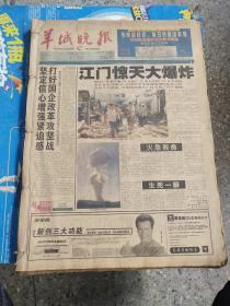 羊城晚报  2000年7月1-15日 原版报 合订