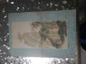 黄山松云(徐子鹤 作 安徽人民1957年出版)一版一印,印数仅2200,孔网绝版