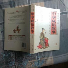 国学大书院:中华成语故事(经典珍藏版)