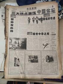 南方日报  2001年1月1-16日  原版报 合订