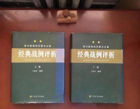 经典战例评析(全二册)