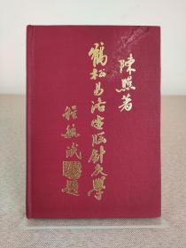 易医大师陈照先生《鹤松易洛电脑针灸学》精装1975年初版,难得