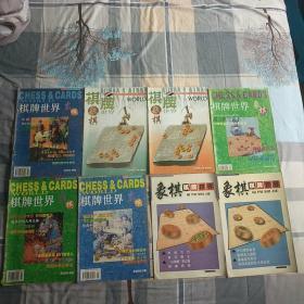 棋牌世界——象棋8本。