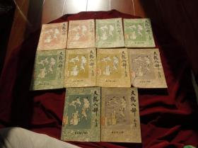 天龙八部 (5卷10本全)