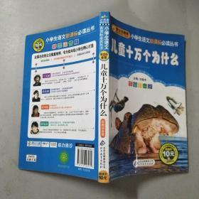 儿童十万个为什么(彩图注音版)/小书虫阅读系列·小学生语文新课标必读丛书