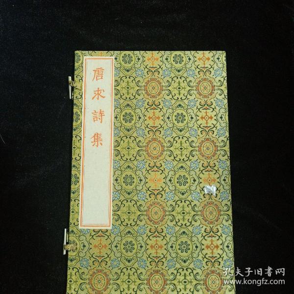 雕版影宋系列·唐求诗集