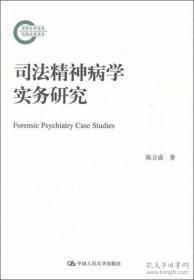 (正版图书现货)司法精神病学实务研究