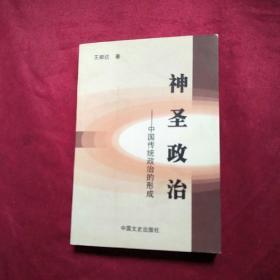 神圣政治——中国传统政治的形成