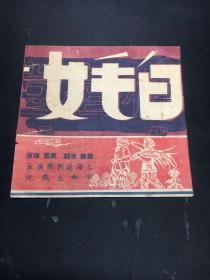 老戏单:白毛女(演员:解洪元 筱爱琴等)