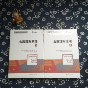 金融理财原理(上下)/金融理财师认证考试参考用书