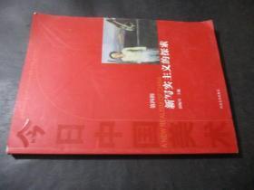 今日中国美术 第四辑---新写实主义的探索