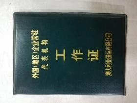 证书——外国(地区)企业常住代表机构工作证(澳大利亚国际有限公司)(翟有仁)(1994年)
