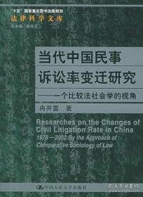 (正版图书现货)当代中国民事诉讼率变迁研究:一个比较法社会学的视角