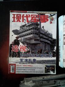 现代军事 2011.02