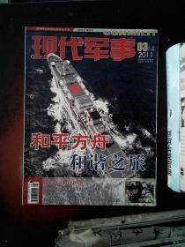 现代军事 2011.03