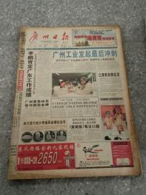 南方日报 1998 11月 20-30日 原版报合订