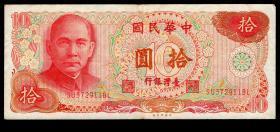 [BG-B4]纸钞/纸币/台湾银行1976年版新台币拾圆2张(2911/3196)/孙中山像,选购1张11元。