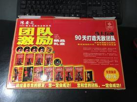 陈安之365辑永恒成功法则系列:团队激励 精品礼盒(8本书+4VCD)