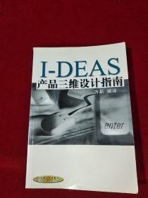 I-DEAS产品三维设计指南