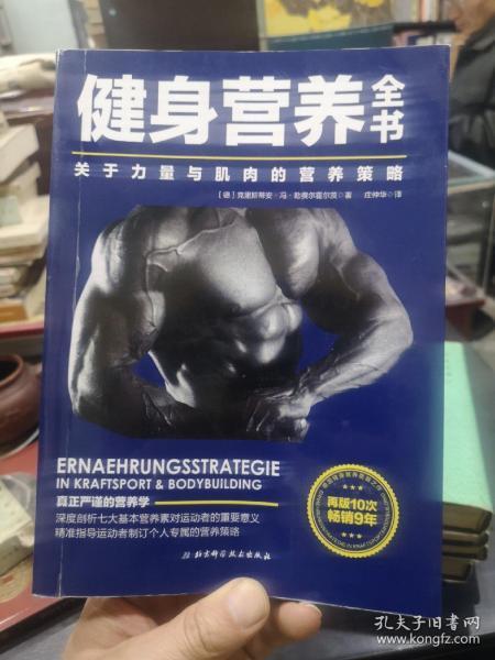 健身营养全书——关于力量与肌肉的营养策略