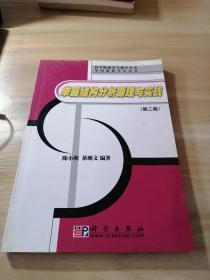 单晶结构分析原理与实践(第二版)