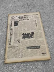 光明日报  1999年7月1日-31日 (原版报合订)
