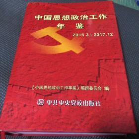 中国思想政治工作年鉴