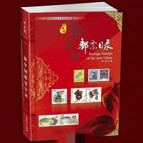新中国邮票目录2020版