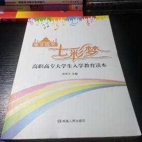 象牙塔里七彩梦 : 高职高专大学生入学教育读本