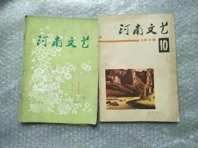 河南文艺1978/1、10共2本合售