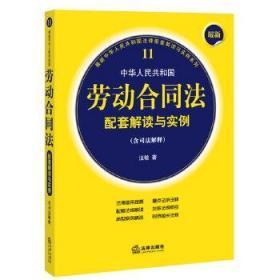 最新中华人民共和国劳动合同法配套解读与实例(含司法解释)