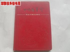 一心为革命.向王杰同志学习(内有精美插图 空白,有撕掉一页)日记本