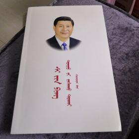 习近平谈治国理政(第二卷)蒙文版