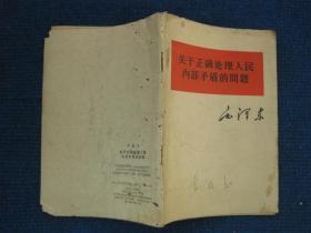 关于正确处理人民内部矛盾的问题(57年北京1版1印)
