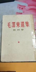 毛泽东选集(第四卷)(竖版/页底有丁点虫蛀)