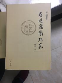 居延汉简研究(一版一印)