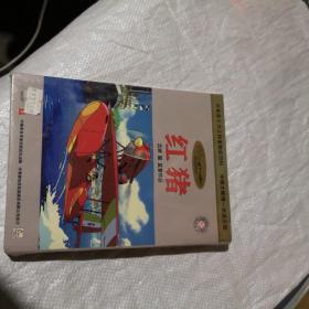 红猪,宫崎骏监督作品,VCD,未开封
