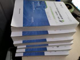 OECD/G20税基侵蚀和利润转移(BEPS)项目2015年成果最终报告(1-6) 【全6册】  (库存未阅)