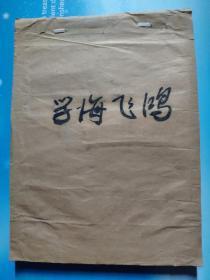 学海飞鸿——郑州大学教授秦佩珩等于1980年——1990年间写给云南大理著名白族学者穆药先生的书信手工装订本约一百余封一百余页,详见描述。